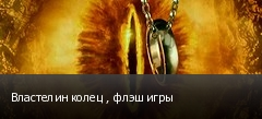 Властелин колец , флэш игры