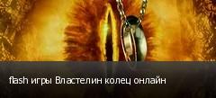 flash игры Властелин колец онлайн