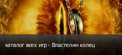 каталог всех игр - Властелин колец