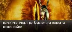поиск игр- игры про Властелина колец на нашем сайте