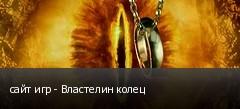 сайт игр - Властелин колец