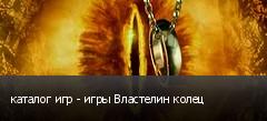 каталог игр - игры Властелин колец