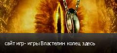 сайт игр- игры Властелин колец здесь
