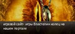 игровой сайт- игры Властелин колец на нашем портале