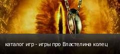 каталог игр - игры про Властелина колец