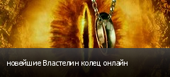 новейшие Властелин колец онлайн
