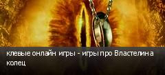 клевые онлайн игры - игры про Властелина колец