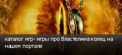 каталог игр- игры про Властелина колец на нашем портале