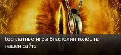 бесплатные игры Властелин колец на нашем сайте