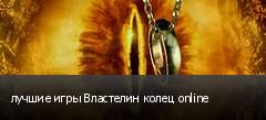 лучшие игры Властелин колец online