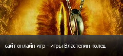 сайт онлайн игр - игры Властелин колец