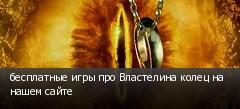 бесплатные игры про Властелина колец на нашем сайте