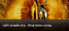 сайт онлайн игр - Властелин колец