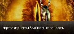 портал игр- игры Властелин колец здесь