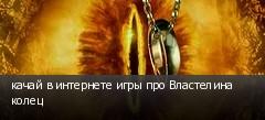 качай в интернете игры про Властелина колец