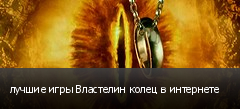 лучшие игры Властелин колец в интернете