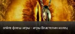 online флеш игры - игры Властелин колец