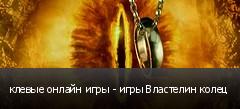 клевые онлайн игры - игры Властелин колец