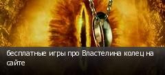 бесплатные игры про Властелина колец на сайте