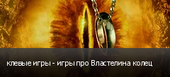 клевые игры - игры про Властелина колец