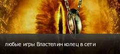 любые игры Властелин колец в сети