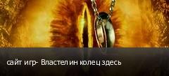 сайт игр- Властелин колец здесь