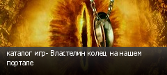 каталог игр- Властелин колец на нашем портале