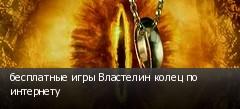 бесплатные игры Властелин колец по интернету