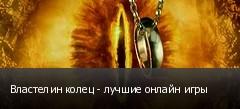 Властелин колец - лучшие онлайн игры