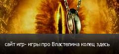 сайт игр- игры про Властелина колец здесь