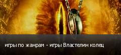 игры по жанрам - игры Властелин колец