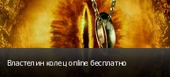 Властелин колец online бесплатно