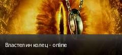 Властелин колец - online