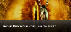 любые Властелин колец на сайте игр