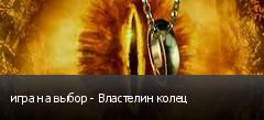 игра на выбор - Властелин колец