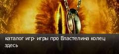 каталог игр- игры про Властелина колец здесь
