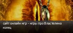 сайт онлайн игр - игры про Властелина колец