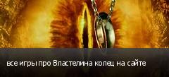 все игры про Властелина колец на сайте