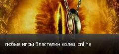 любые игры Властелин колец online