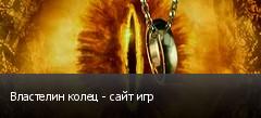 Властелин колец - сайт игр