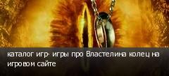 каталог игр- игры про Властелина колец на игровом сайте