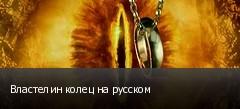 Властелин колец на русском