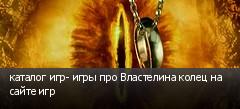каталог игр- игры про Властелина колец на сайте игр
