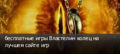 бесплатные игры Властелин колец на лучшем сайте игр