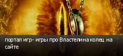 портал игр- игры про Властелина колец на сайте