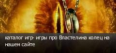 каталог игр- игры про Властелина колец на нашем сайте