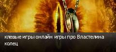 клевые игры онлайн игры про Властелина колец