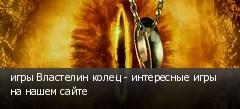 игры Властелин колец - интересные игры на нашем сайте