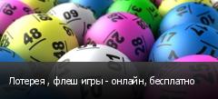 Лотерея , флеш игры - онлайн, бесплатно