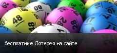 бесплатные Лотерея на сайте
